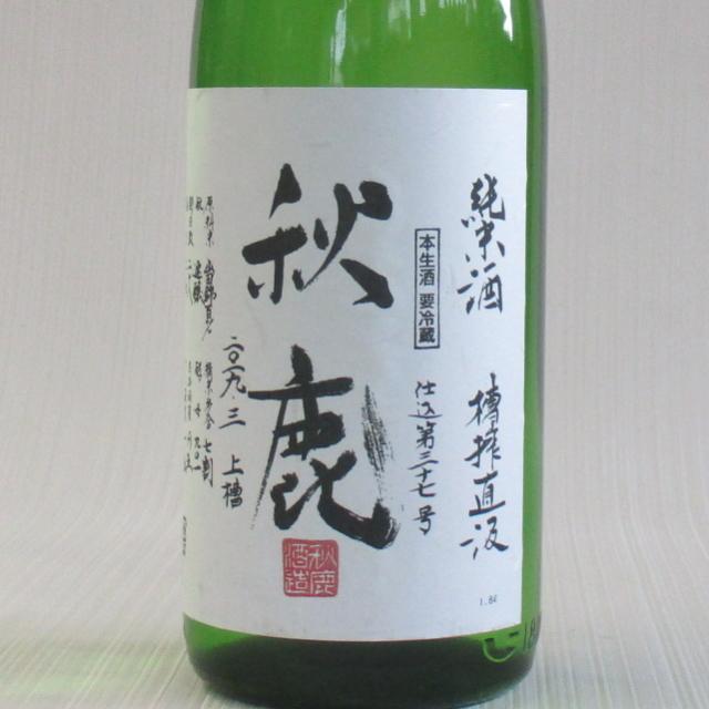 秋鹿 槽搾直汲 純米生原酒