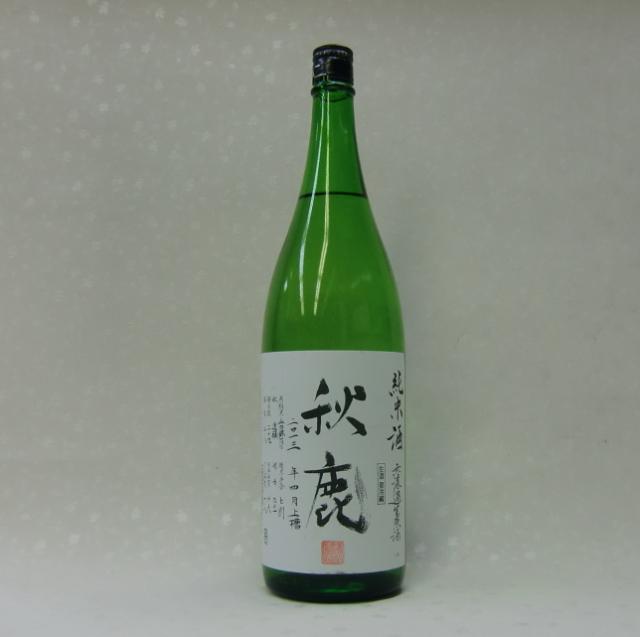 秋鹿 純米生原酒