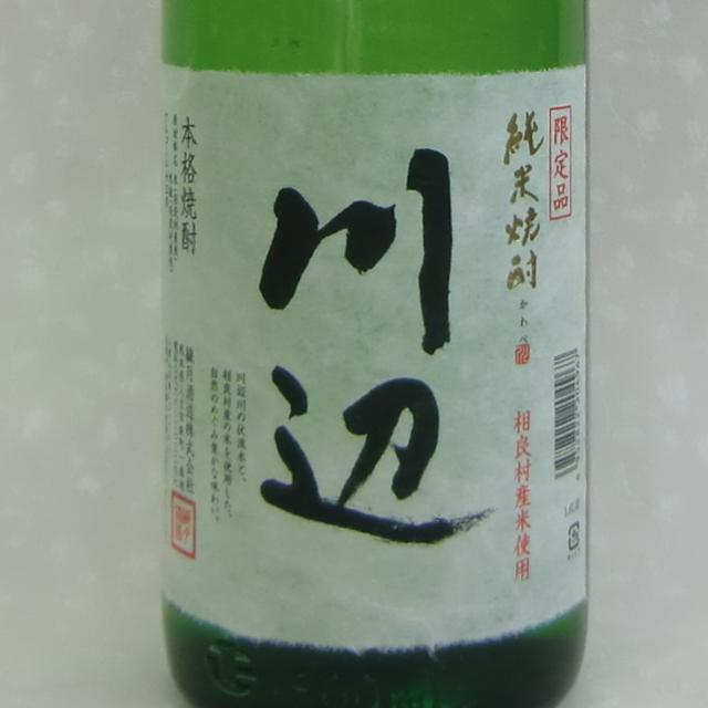 川辺 米焼酎