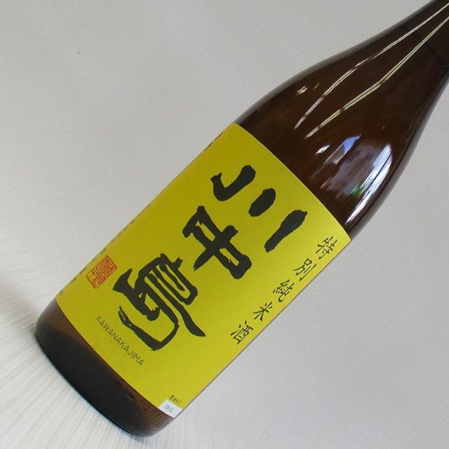 川中島 特別純米