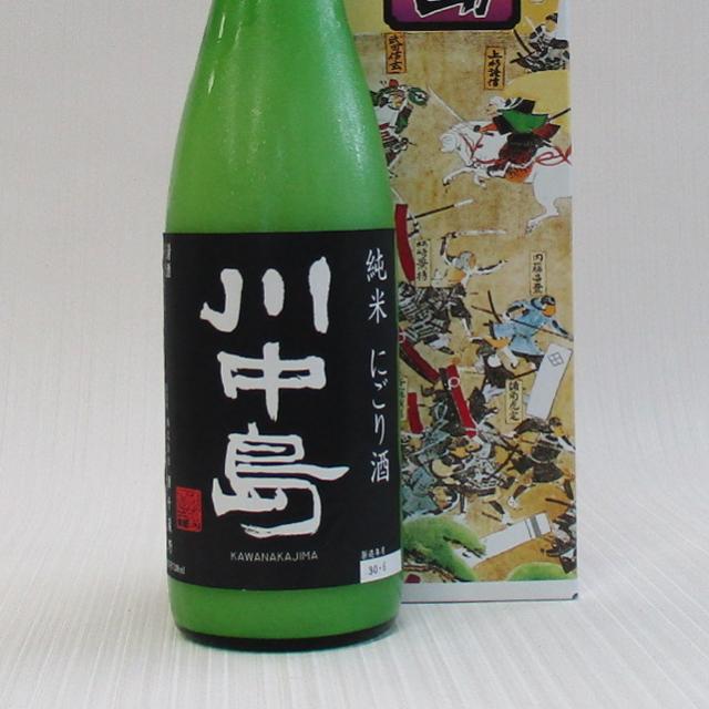川中島 にごり酒