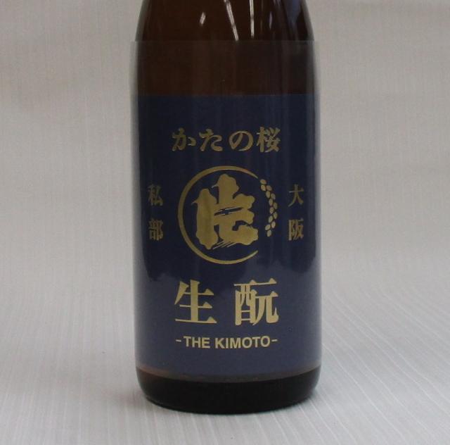 片野桜 生酛純米