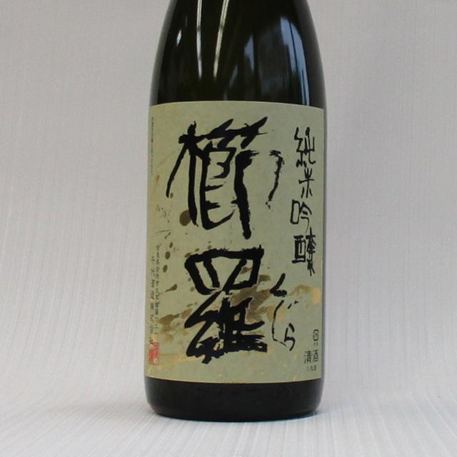櫛羅 純米吟醸 生詰瓶燗