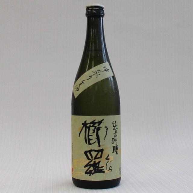 櫛羅 中取り 山田錦