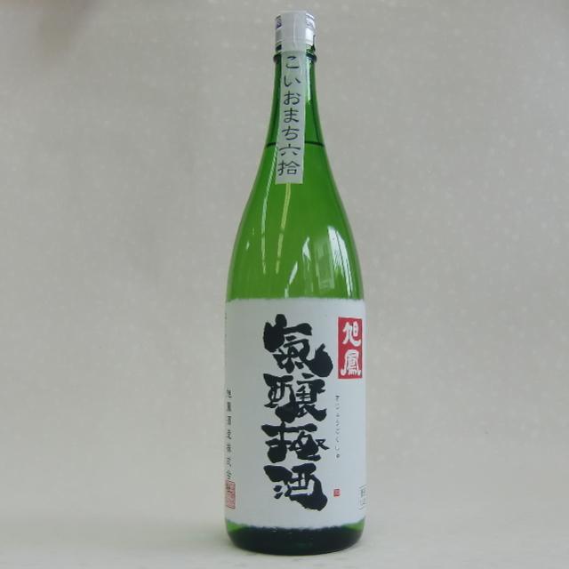 旭鳳 気醸極酒