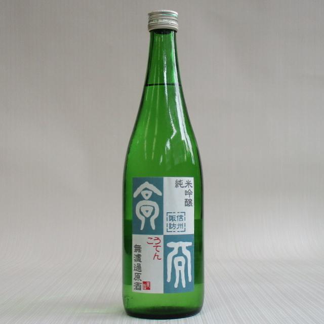美絵スペシャル純米吟醸生原酒720