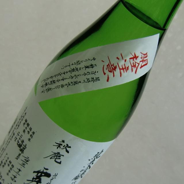 秋鹿 霙もよう にごり酒