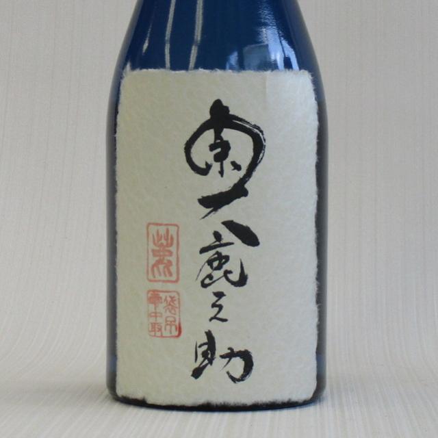 奥鹿之助 純米大吟醸 生原酒