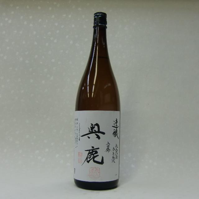 秋鹿酒造 奥鹿