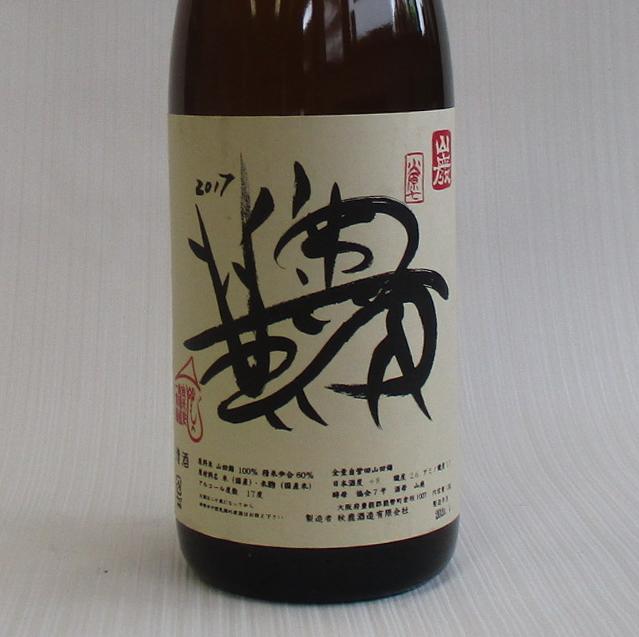 奥鹿 山廃 原酒