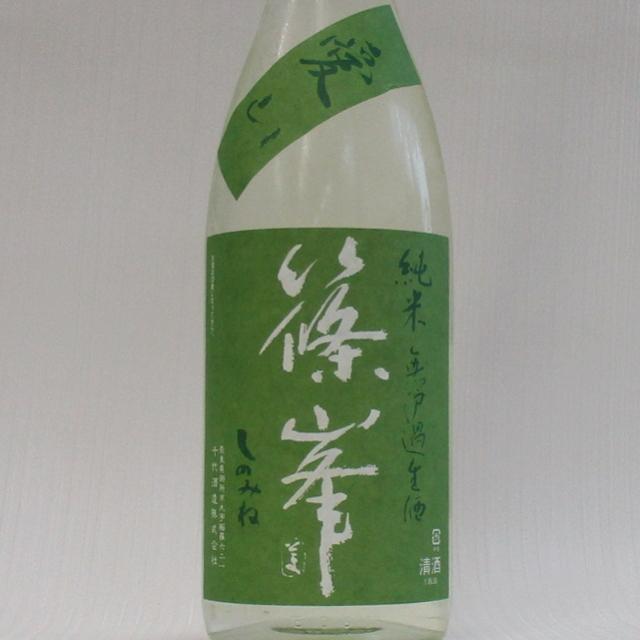 篠峯 愛山 中取り 純米 無濾過生原酒