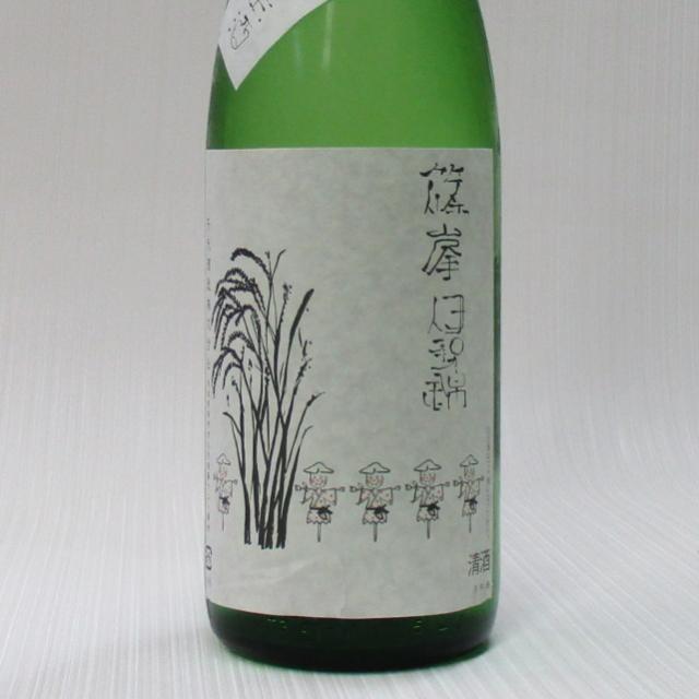 篠峯 伊勢錦 純米生原酒