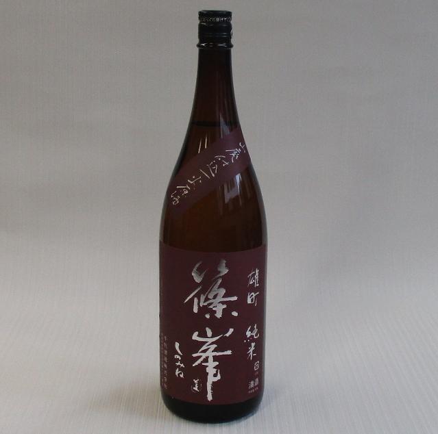 篠峯 雄町 山廃一火原酒