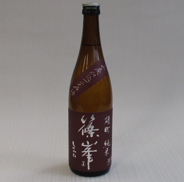 篠峯 雄町 山廃一火原酒720