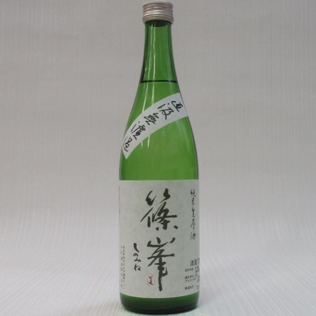 篠峯 直汲 純米 生原酒 720ml