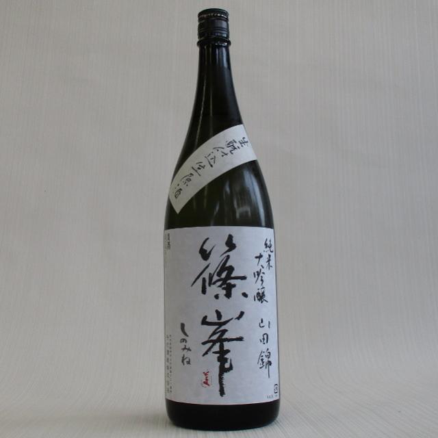 篠峯 きもと 純米大吟醸 生原