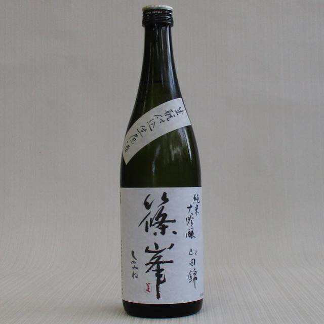 篠峯 生もと 純米大吟醸 720