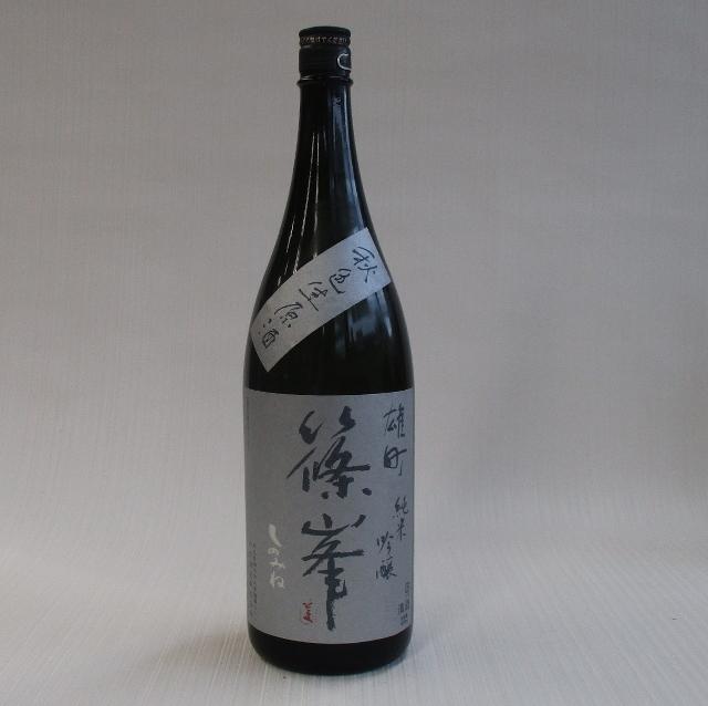 篠峯 雄町 秋色生原酒