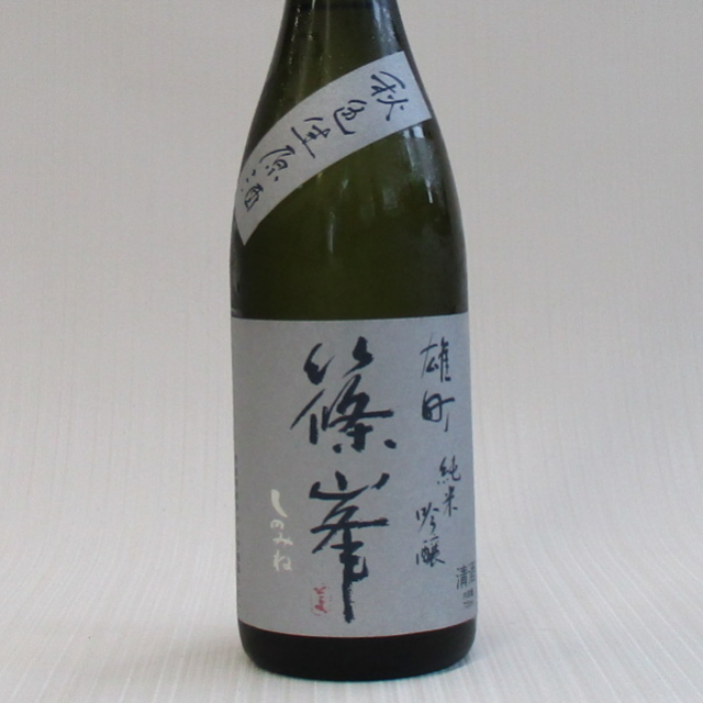 篠峯 秋色 山廃純米吟醸