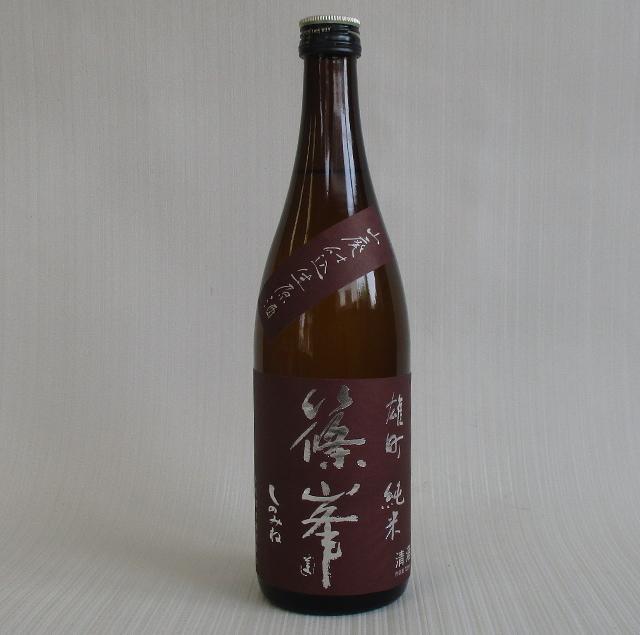 篠峯 雄町 山廃純米 生原酒