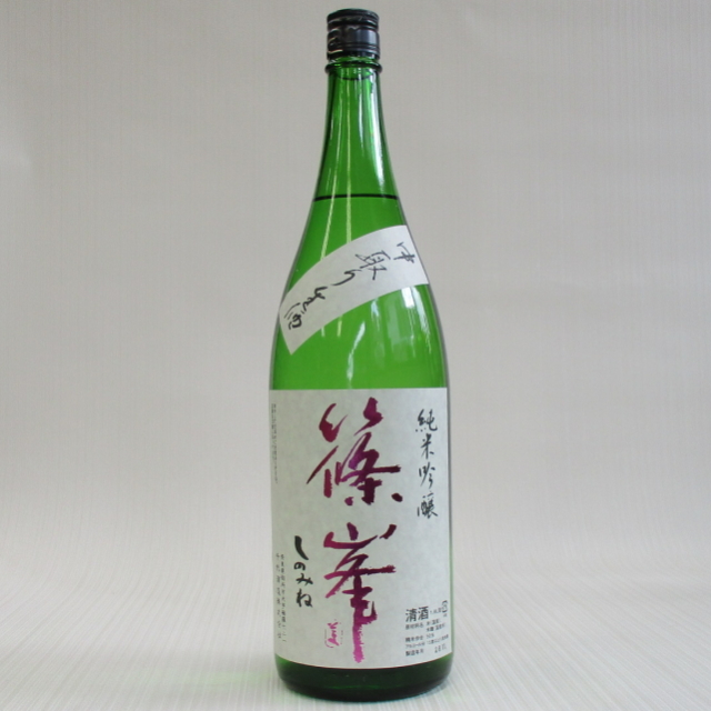 篠峯 雄山錦 中取り