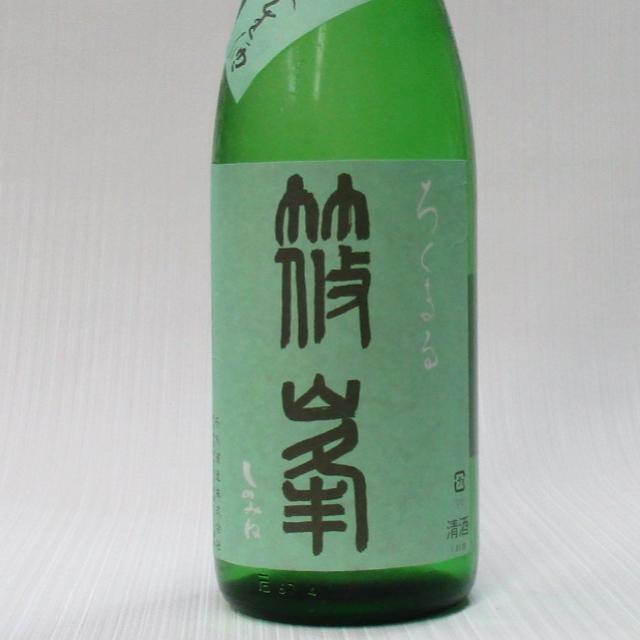 篠峯 ろくまる 純米吟醸 生原酒