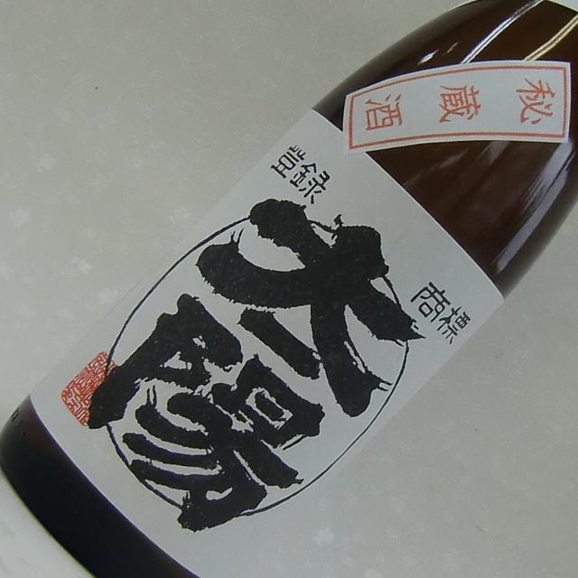 太陽酒造秘蔵古酒