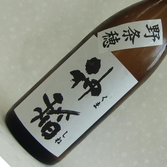 太陽酒造神稲野条穂