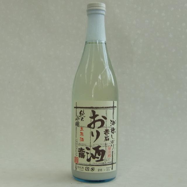 太陽酒造おり酒720