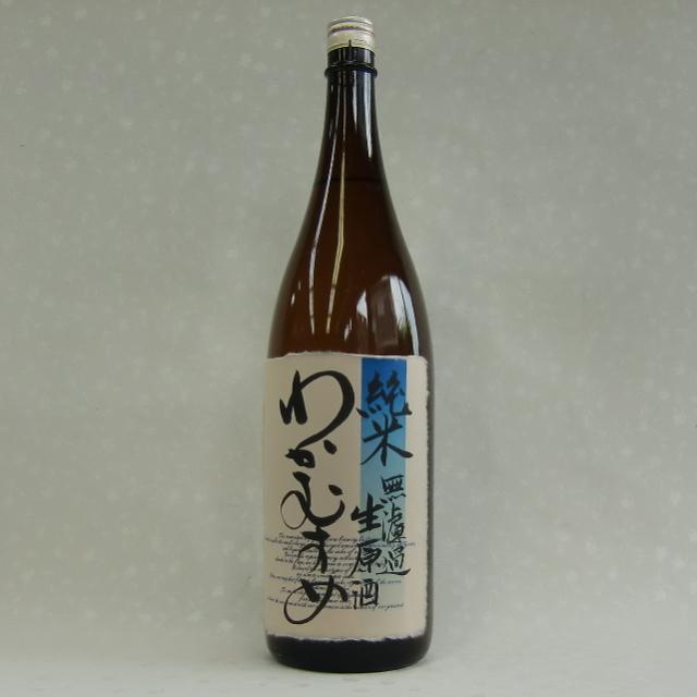 わかむすめ純米無濾過生原酒
