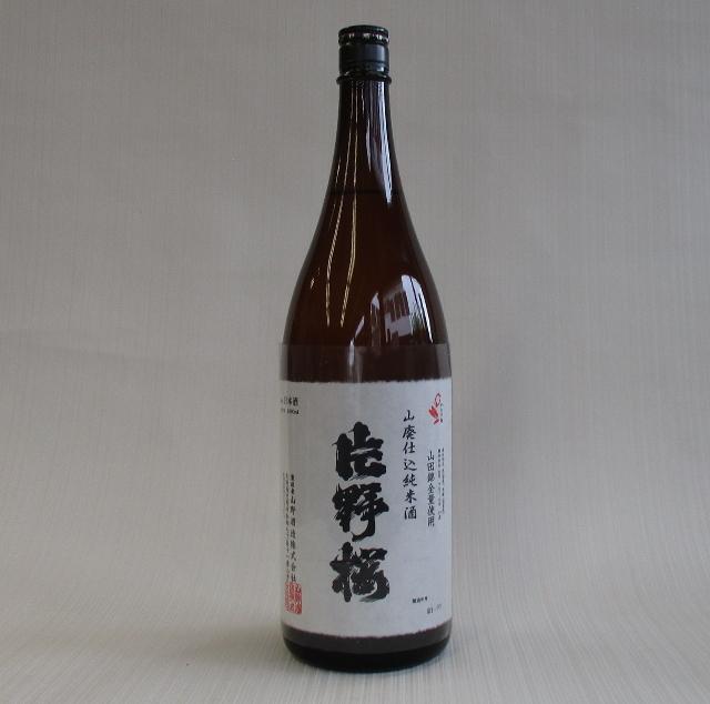 片野桜 山田錦 山廃純米