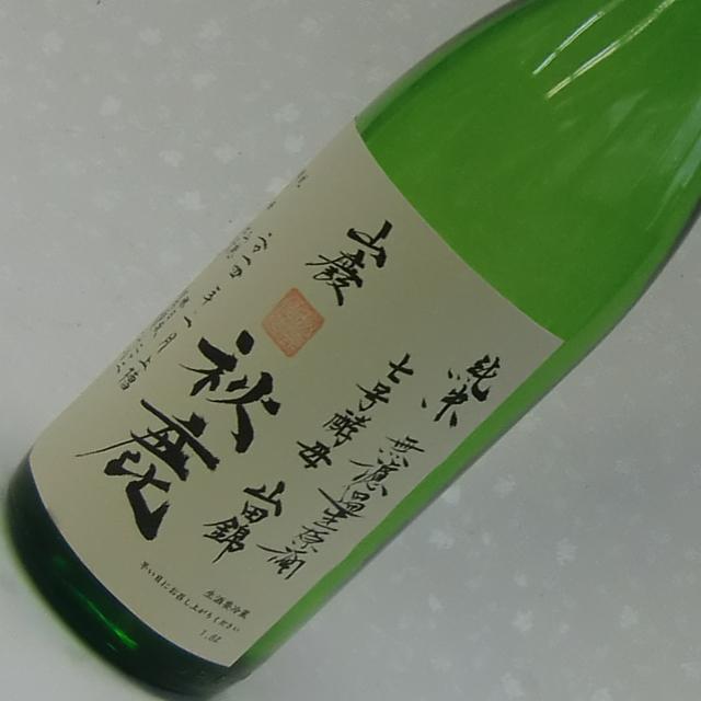 秋鹿 山廃 生原酒