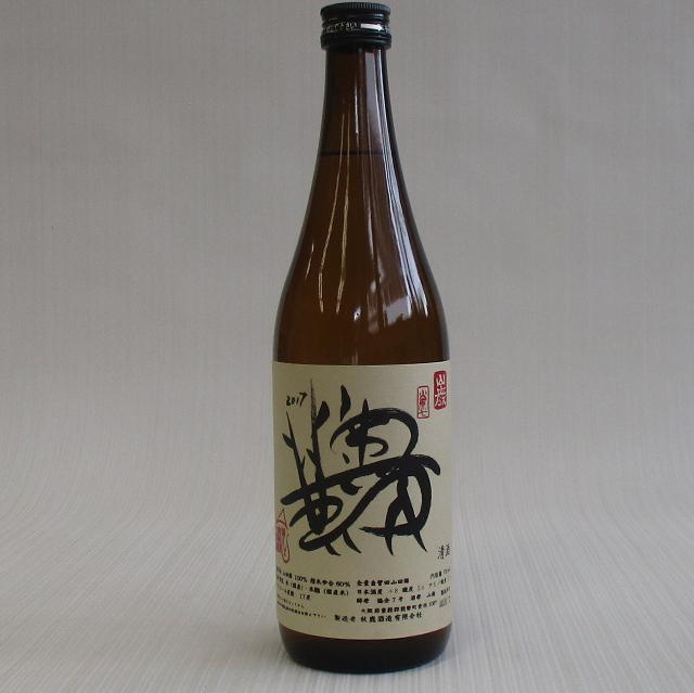 奥鹿 山廃 原酒 720