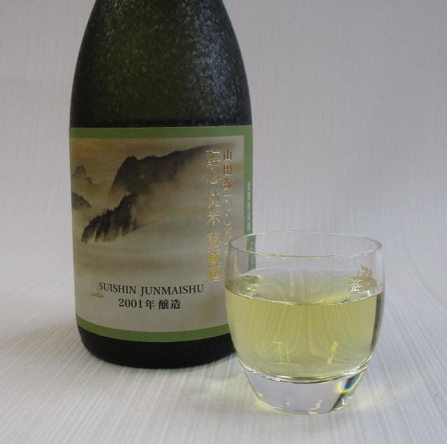 酔心 朝輝 秘蔵古酒