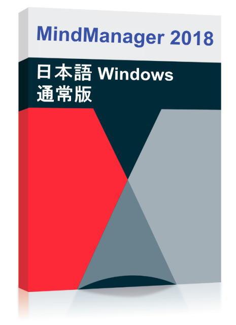 MindManager 2018 for Windows シングル 永続ライセンス CD版