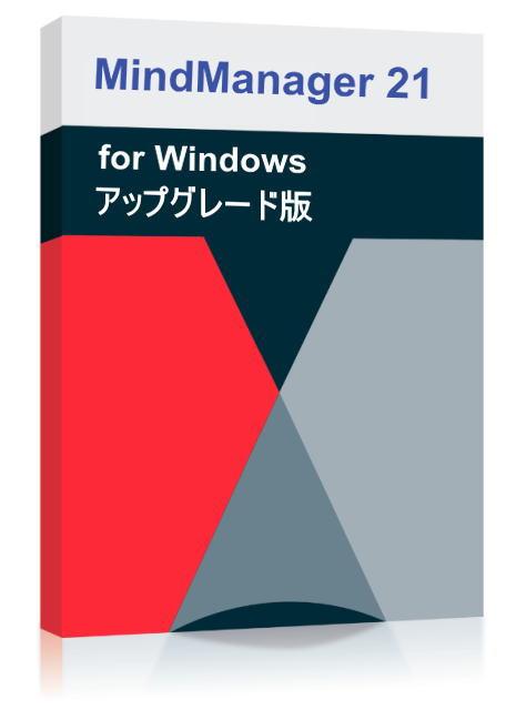 MindManager 21 for Windows アップグレード シングル ライセンス DVD版