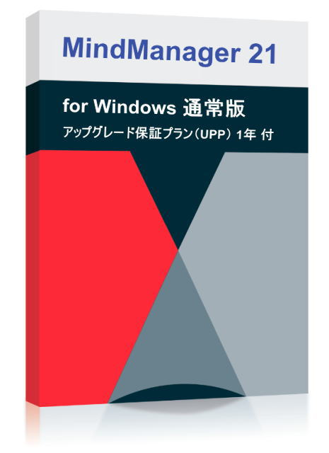 MindManager Windows 21 アップグレード シングル ライセンス UPP付 DL版