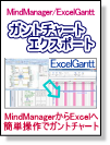 MindManager 11 to Excel ガントチャート エクスポート CD版