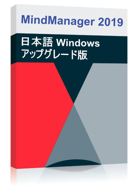 MindManager 2019 for Windows 官公庁 アップグレード シングル 永続ライセンス DVD版