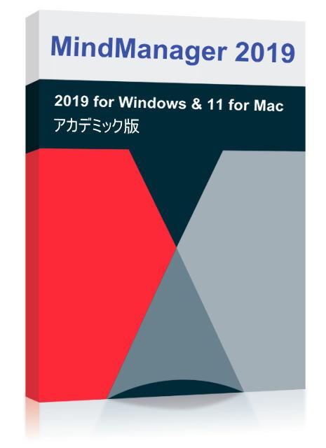 MindManager 2019 (Win 2019 & Mac 12 バンドル) アカデミック シングル 永続ライセンス DVD版