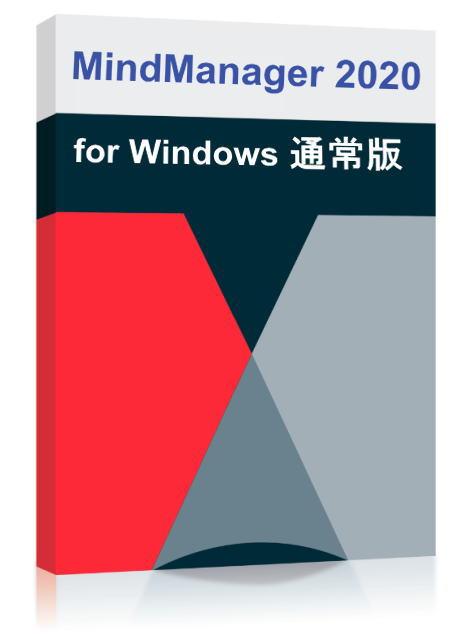 MindManager 2020 for Windows シングル ライセンス DVD版