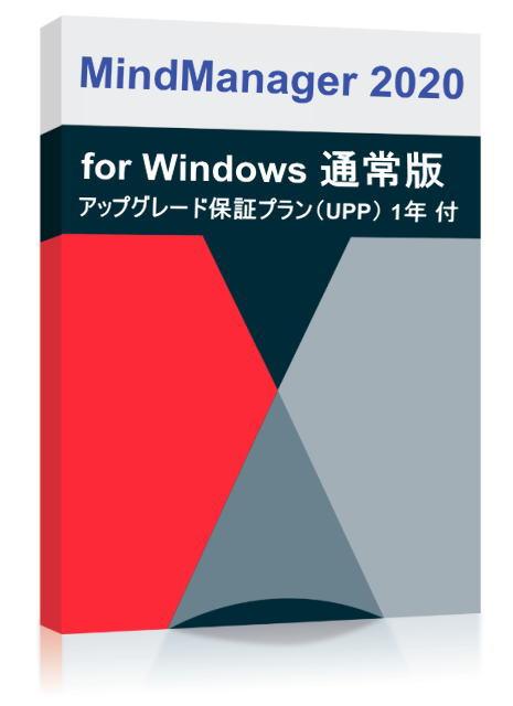 MindManager 2020 for Windows シングル ライセンス UPP付 DL版