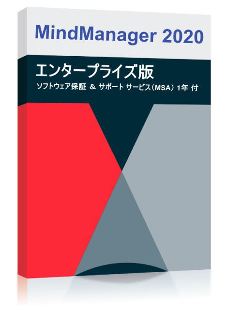 MindManager Enterprise (Win 2020 & Mac 12 & MM server) マルチライセンス MSA付 DVD版