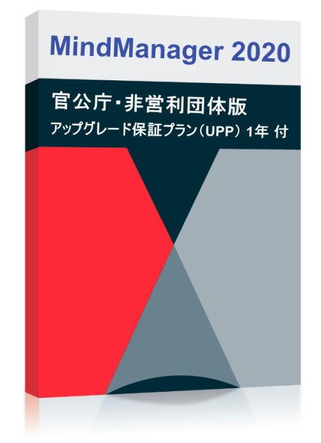MindManager 2020 for Windows 官公庁・非営利団体 シングル ライセンス アップグレード保証(UPP)1年付 DVD版
