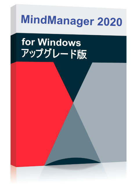 MindManager 2020 for Windows アップグレード シングル ライセンス DL版