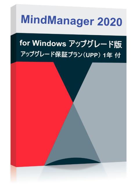 MindManager 2020 for Windows アップグレード シングル ライセンス UPP付 DVD版