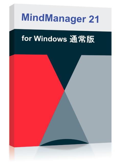 MindManager 21 for Windows シングル ライセンス DVD版