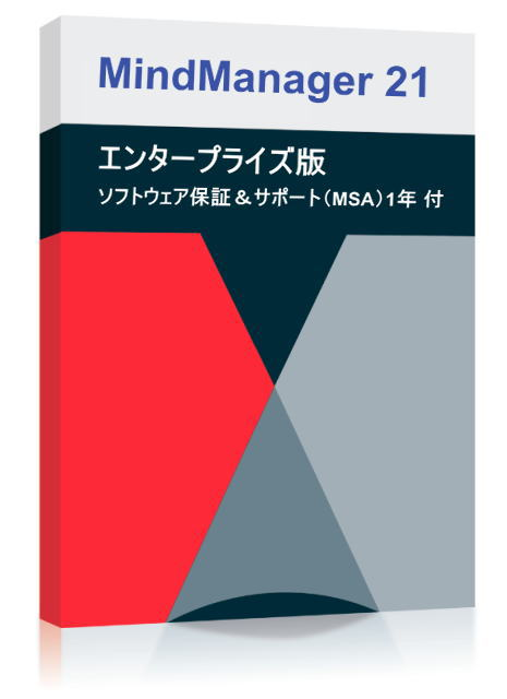 MindManager Enterprise (Win 21 & Mac 13 & SharePoint App) マルチライセンス MSA付 DL版