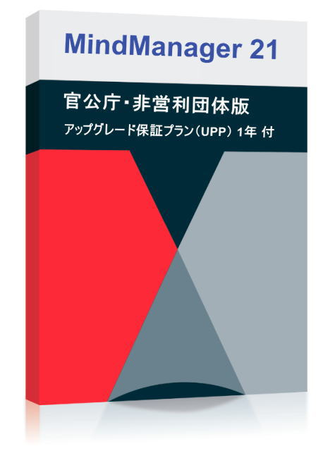 MindManager Windows 21 官公庁・非営利団体 シングル ライセンス アップグレード保証(UPP)1年付 DL版