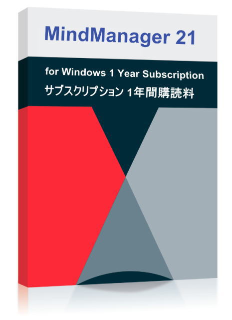 MindManager Windows 21 - シングル サブスクリプション(1年間購読料)